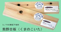 ヒノキの無垢下地材 熊野古板